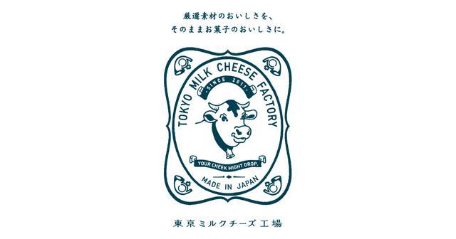 画像: 東京ミルクチーズ工場