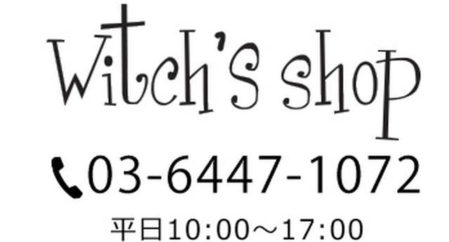 画像: Witch's shop|プチプラコスメ+カラコンのオススメ通販