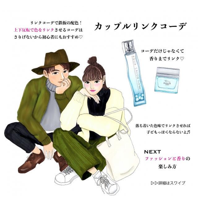 画像1: ファッション×香水スタイリング(Illustrated by momo)