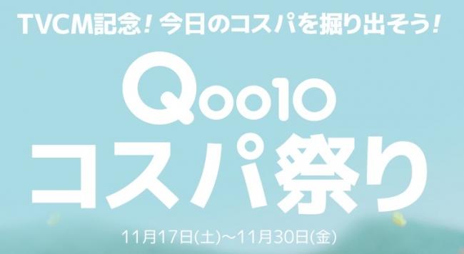 画像1: Qoo10初のTVCM放映記念!今日のコスパを掘り出そう♪「Qoo10コスパ祭り」開催!