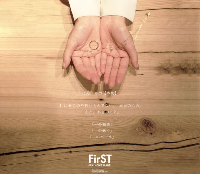 画像: はじめてのアクセサリー|ジャムホームメイド公式通販|JAM HOME MADE