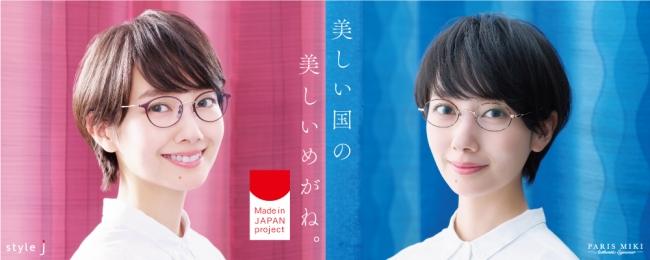 画像1: 波瑠さんが東京・鎌倉の美しさに思わずうっとり… 新CM 「美しい国の美しいめがね(東京)」篇