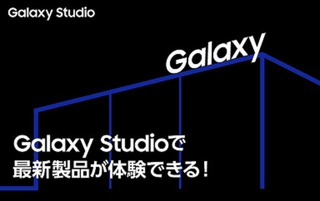 画像: Galaxy Studioがあなたの街にやってくる!全国25カ所でオープン |  イベント | Discover - Galaxy Mobile Japan 公式サイト