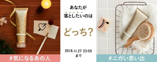 画像: skinvill.jp