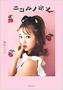 画像: ニコルノホン | 藤田 ニコル |本 | 通販 | Amazon