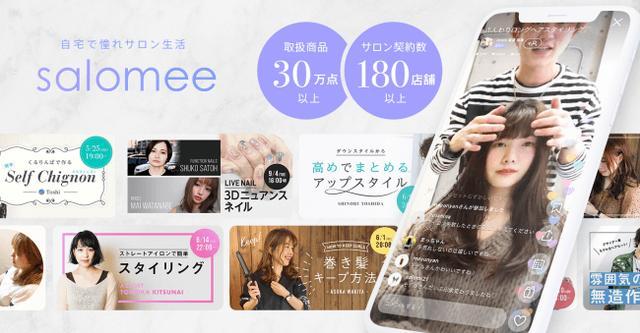 画像2: 業界初!タダで何度もサロンに行ける!0円動画クーポンアプリ「salomee」がリリース