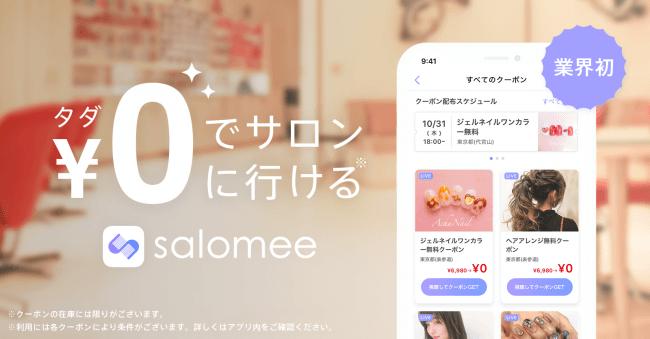 画像1: 業界初!タダで何度もサロンに行ける!0円動画クーポンアプリ「salomee」がリリース