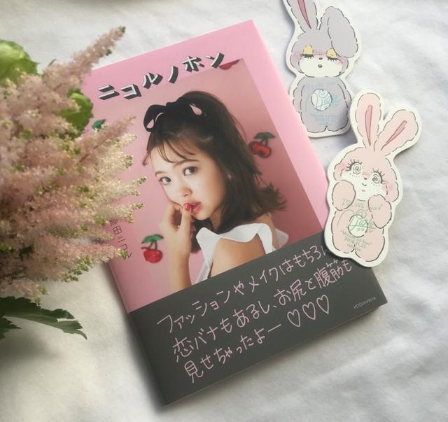 画像6: 【発売前に重版決定!】ViVi専属モデル・藤田ニコルの3年ぶりのスタイルブック「ニコルノホン」発売!