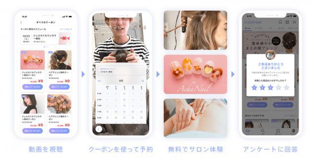 画像3: 業界初!タダで何度もサロンに行ける!0円動画クーポンアプリ「salomee」がリリース