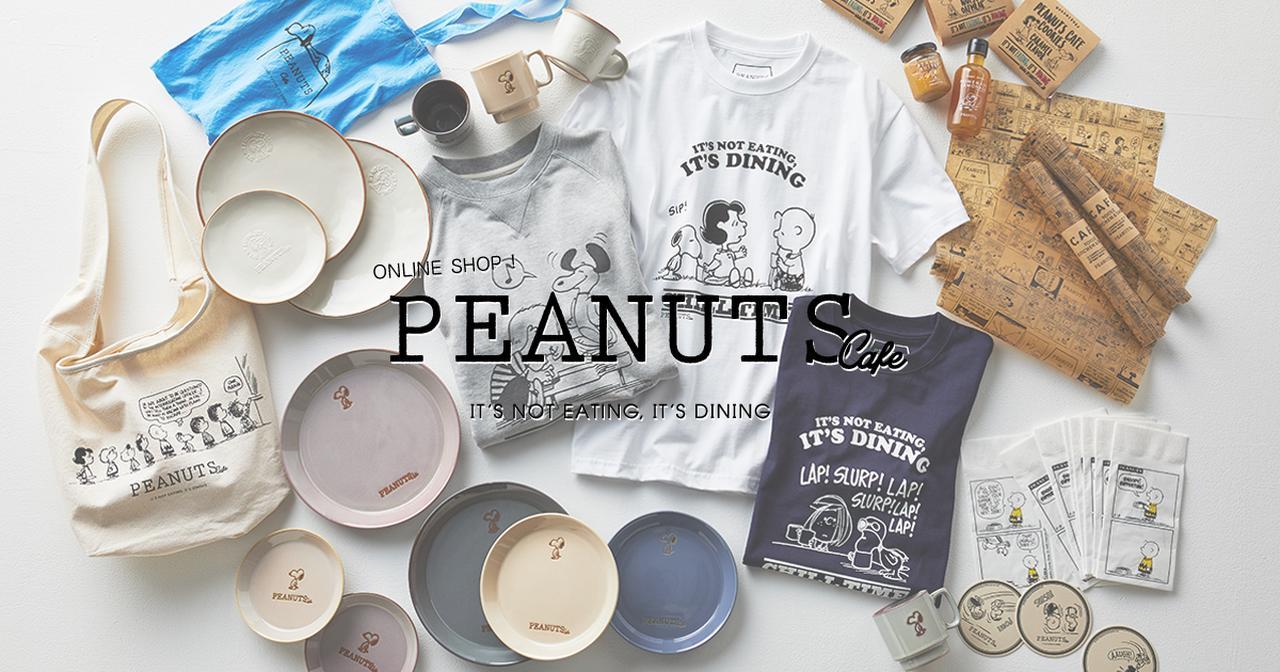画像: PEANUTS Cafe Online Shop / ピーナッツカフェ オンラインショップ