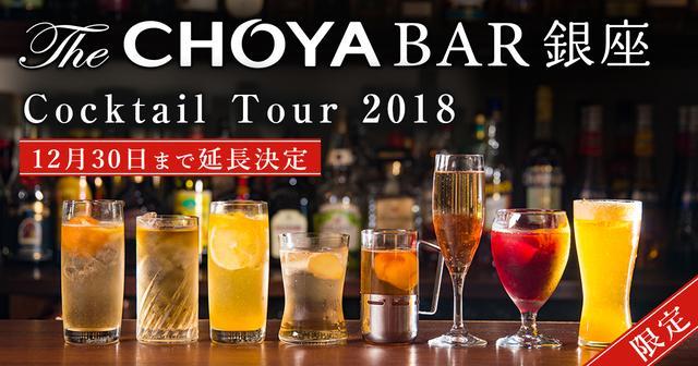 画像: The CHOYA BAR銀座 × B.E.HOUSE  COCKTAIL TOUR|チョーヤ梅酒株式会社