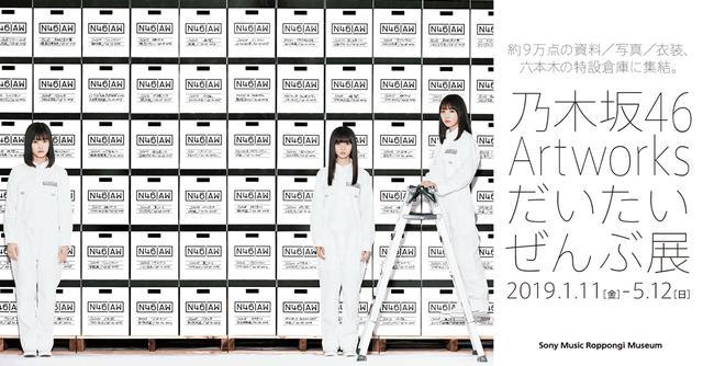 画像: ソニーミュージック六本木ミュージアムWEBサイト