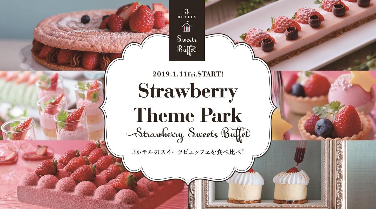 画像: 京都センチュリーホテル・京都タワーホテル ・琵琶湖ホテルが贈るストロベリースイーツビュッフェ 「Strawberry Theme Park」
