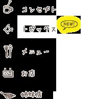 画像: ココノハ   ヘルシーな和ぱすたやパンケーキが楽しめるナチュラルカフェ
