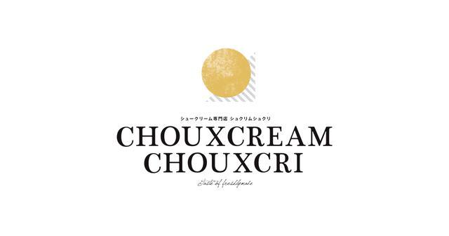 画像: シュクリムシュクリ:シュークリーム専門店 CHOUXCREAM CHOUXCRI
