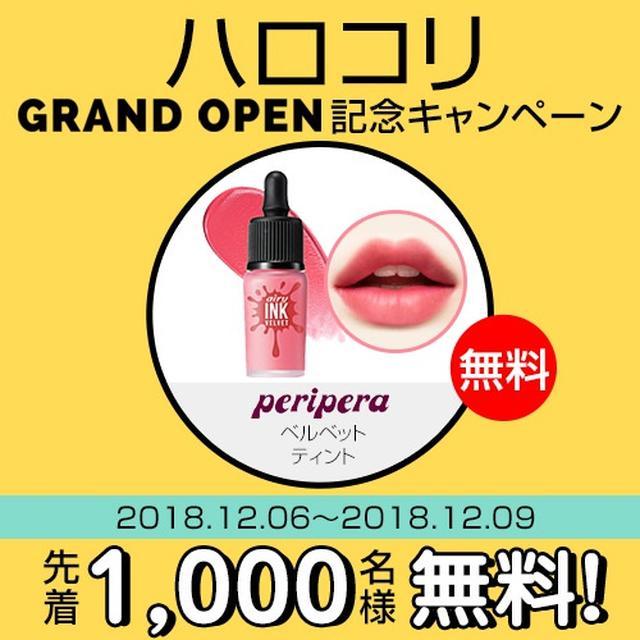 画像: 【ハロコリ】GRAND OPEN♡SNS共有で無料!