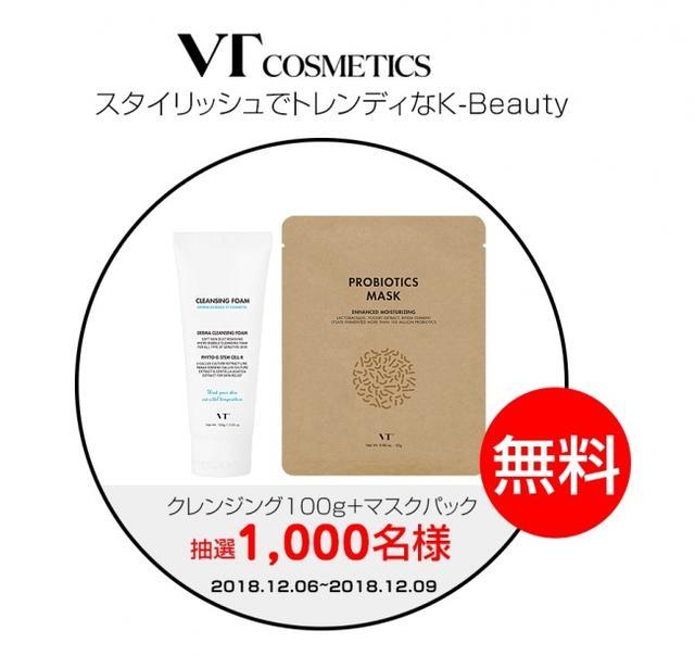 画像2: Qoo10に、韓国コスメティックブランド「VT COSMETICS」公式ショップ出店!