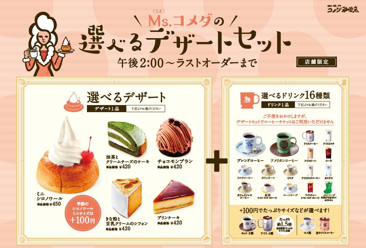 画像: 【コメダ初】ドリンクとデザート両方楽しめる お得なセットが期間限定で登場!