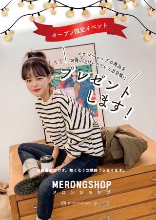 """画像1: 韓国人気ブランド""""MERONGSHOP"""" ラフォーレ原宿に日本初POP-UP STOREオープン決定!"""