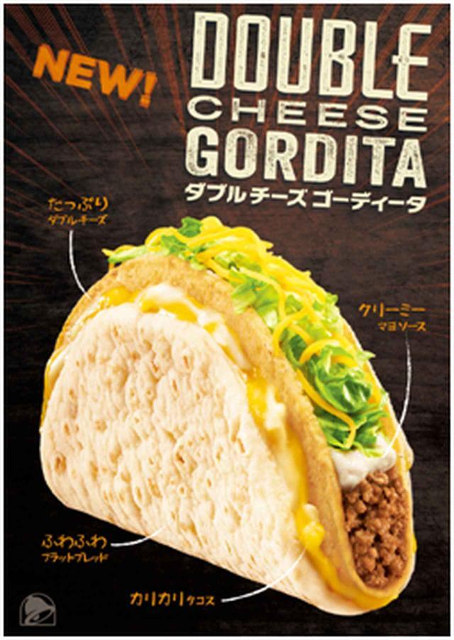 画像: 期間限定商品「ダブルチーズゴーディータ」