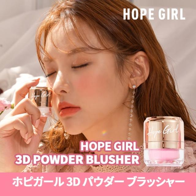 画像: [Qoo10] hope girl : HOPE GIRL BLUSHER : コスメ
