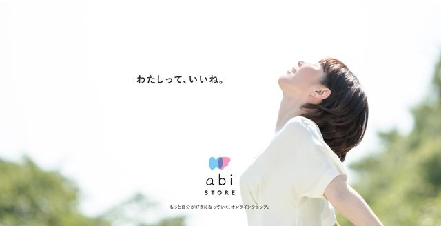 画像: abiSTORE(アビストア)|効果を期待できる機能商品で美しく、健やかな毎日を応援