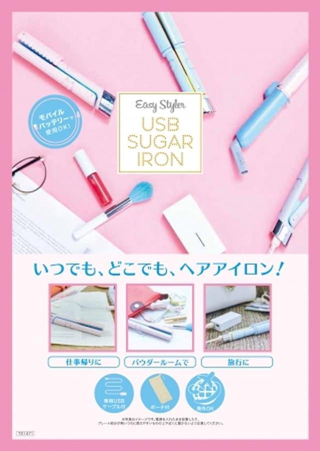 画像3: これは便利!いつでもどこでもヘアアイロン!「EasyStyler USB SUGAR IRON」
