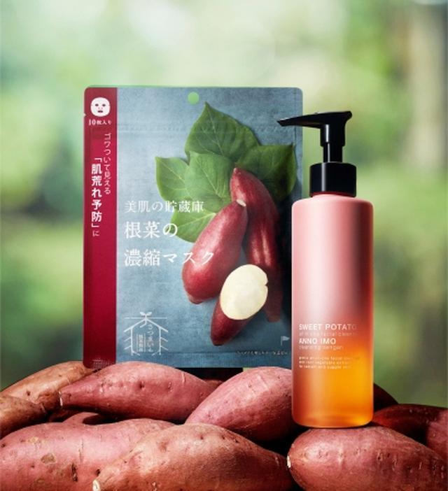 画像4: すごい根菜「安納芋」のクレンジング洗顔が誕生!
