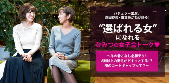 """画像1: """"選ばれる女""""になるための秘密のテクニック Andemiu特設サイトにて特別公開中!"""