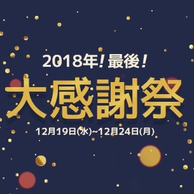 画像: 2018年! 最後! 大感謝祭