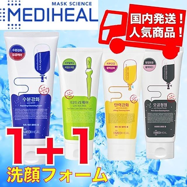 画像5: 【韓国発!】MEDIHEALの美容マスクやケアアイテム5選