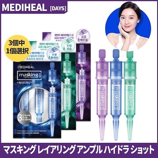 画像2: 【韓国発!】MEDIHEALの美容マスクやケアアイテム5選