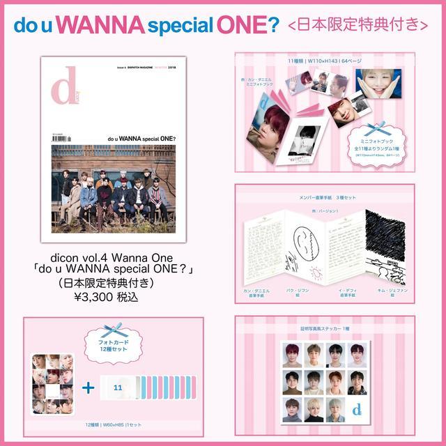 画像2: 韓国の人気アイドル「Wanna One(ワナワン)」最後の写真集  『do u WANNA special ONE?』の予約販売を開始