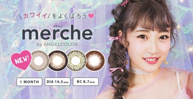 画像1: 大人気Youtuberさぁやイメージモデル「merche(メルシェ)」新色が加わり全18種に!