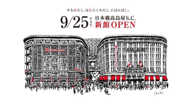画像: 日本橋高島屋 S.C. | トップページ