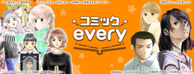 画像1: 無料コンテンツ数最大級!マンガアプリ『コミックevery』が満を持して配信スタート!