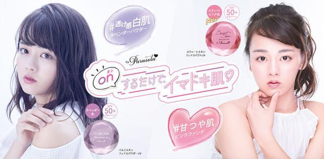 画像: 女の子を可愛くするUV/メイクブランド『Parasola』のイメージキャラクターに女優の伊原六花さんが就任!