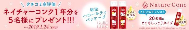 画像1: 化粧水リピート率No.1!「ネイチャーコンク」のハローキティ&ミミィコラボ品 発売記念