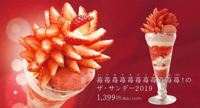 画像1: 店舗限定・苺苺苺苺苺苺苺苺苺苺苺!のザ・サンデー2019