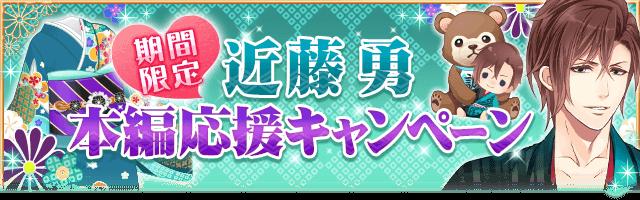 画像1: 『恋愛幕末カレシ』ファン待望!新撰組局長との恋愛ストーリーがついに解禁!