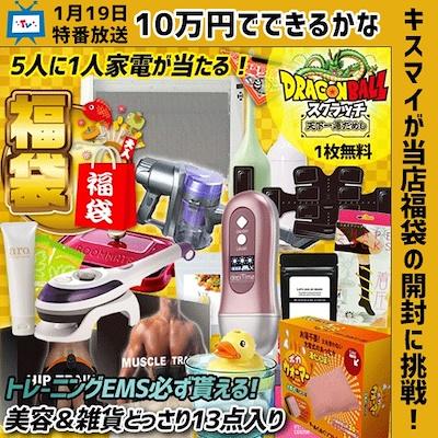 画像: [Qoo10] 1/19TV10万円でできるかなで紹介!... : 家電