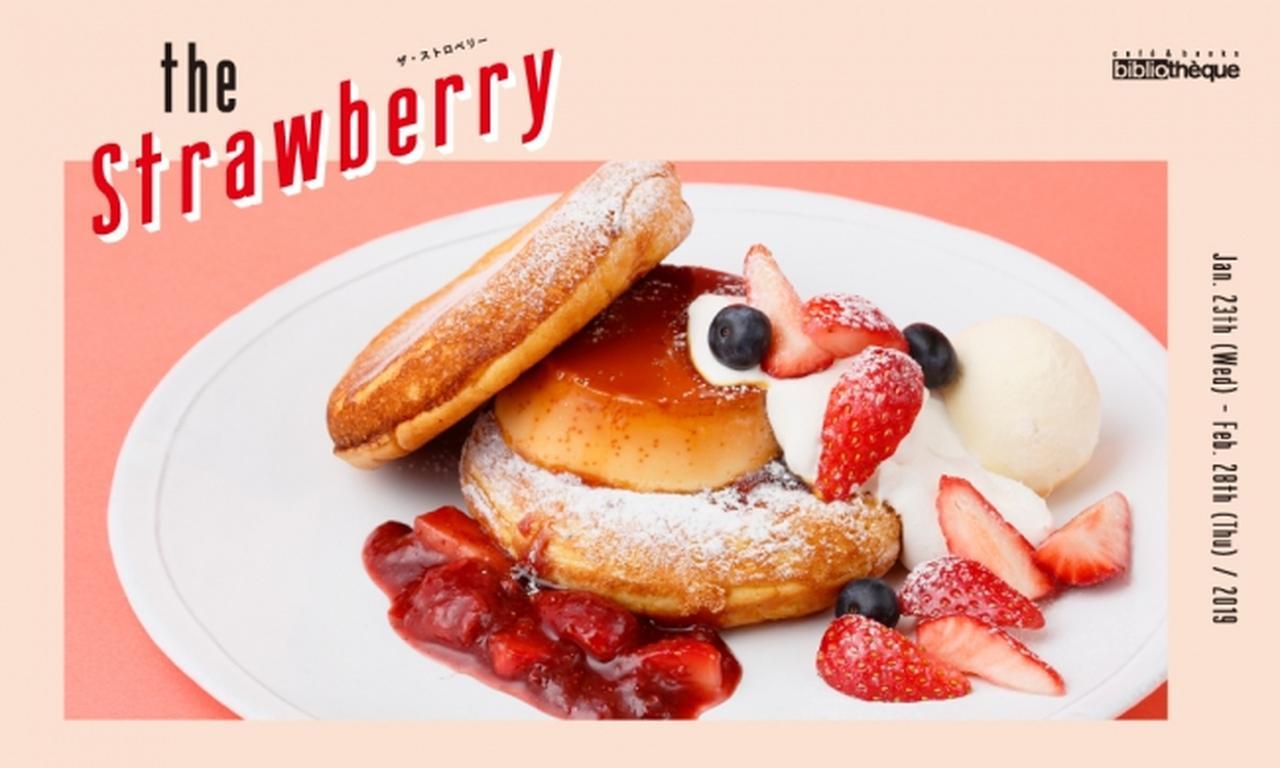画像: プリンと苺パンケーキのハイブリット!?サイコロチャンスで苺が5倍に!?