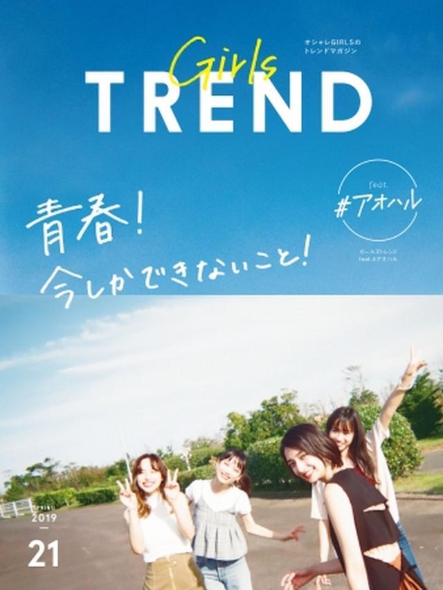 画像1: 女性のためのフリーマガジン雑誌「GIRLS'TREND(ガールズトレンド) vol.21」配布開始