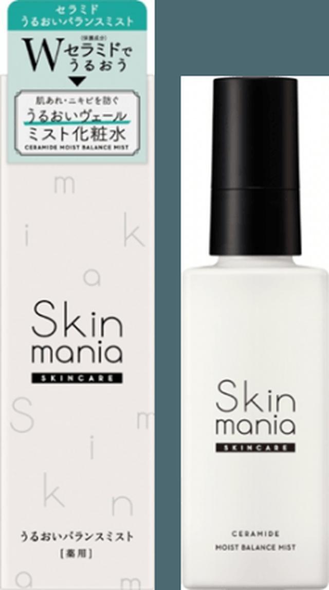 画像2: トータルスキンケアブランドSkin maniaから新ミスト化粧水が登場