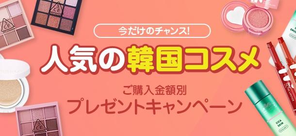 画像: [COSME SHOP]ご購入金額別プレゼントキャンペーン