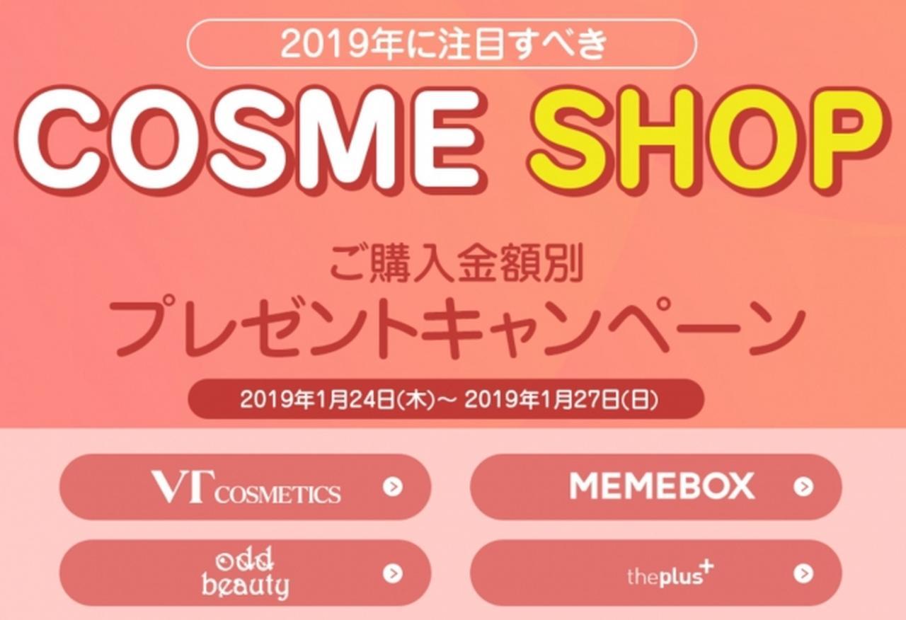 画像1: キレイを応援!人気韓国コスメ購入で自分へのごほうびゲット Qoo10「ご購入金額に応じて素敵なプレゼントがもらえる」キャンペーン開催!