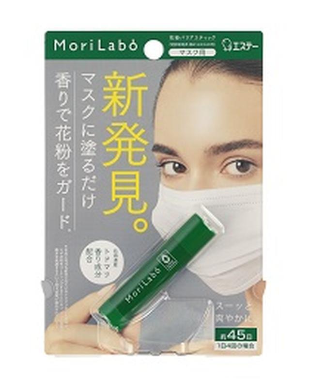 画像: MoriLabo(モリラボ)花粉バリアスティック- 製品情報 | エステー株式会社