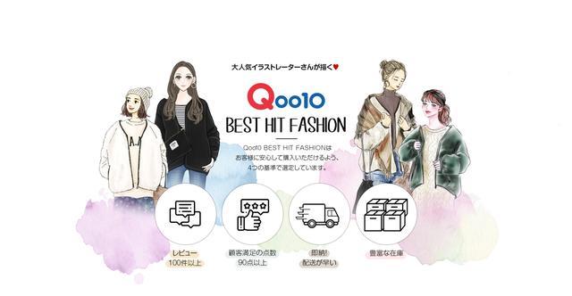 画像1: 人気イラストレーターとコラボしたFashion企画「Qoo10 BEST HIT FASHION」