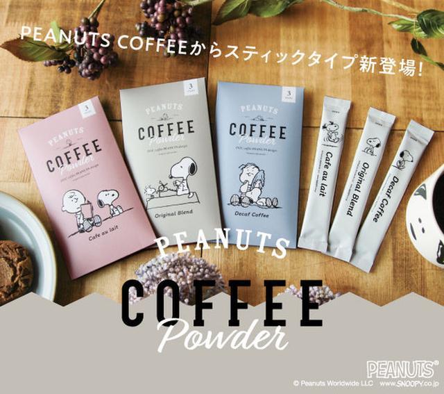 画像1: 【スヌーピー】スティックタイプのコーヒー新発売