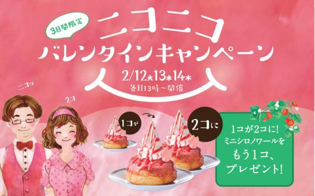 画像1: コメダ珈琲店「ニコニコバレンタインキャンペーン」